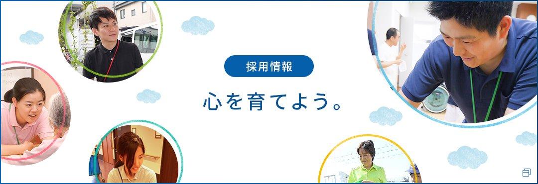 章佑会採用サイト